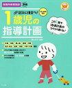 記入に役立つ!1歳児の指導計画 (ナツメ社保育シリーズ)[本/雑誌] / 横山洋子/編著