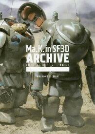 マシーネンクリーガーMa.K. in SF3D ARCHIVE 2010.3-2011.2[本/雑誌] Vol.1 (単行本・ムック) / MAX渡辺/著 横山宏/著