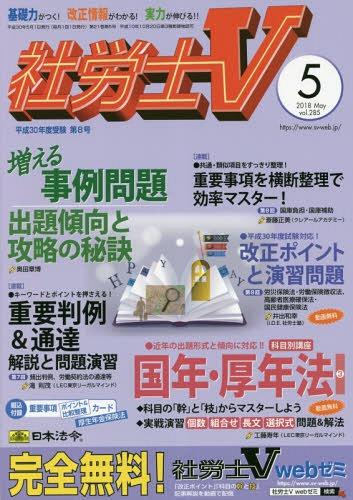 社労士V 2018年5月号[本/雑誌] (雑誌) / 日本法令