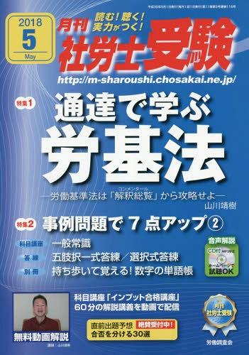 月刊社労士受験 2018年5月号[本/雑誌] (雑誌) / 労働調査会