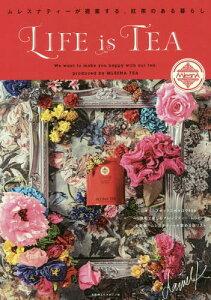 [書籍のゆうメール同梱は2冊まで]/LIFE is TEA ムレスナティーが提案する、紅茶のある暮らし[本/雑誌] / 京阪神エルマガジン社