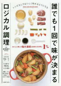誰でも1回で味が決まるロジカル調理 レシピなしでおいしく作れるようになる[本/雑誌] / 前田量子/監修 主婦の友社/編