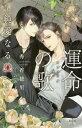 運命の歌(ラブソング) 純愛なるΩへ (CROSS)[本/雑誌] / 秀香穂里/著