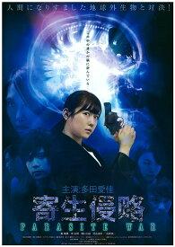 寄生侵略 PARASITE WAR[DVD] / 邦画