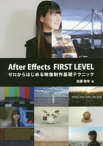 After Effects FIRST LEVEL ゼロからはじめる映像制作基礎テクニック[本/雑誌] / 佐藤智幸/著