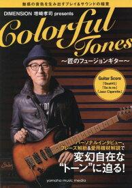 楽譜 Colorful Tones[本/雑誌] (DIMENSION増崎孝司present) / ヤマハミュージックメディア