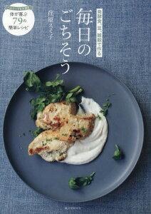 [書籍のゆうメール同梱は2冊まで]/発酵食、豆、雑穀で作る毎日のごちそう ヘルシーでも大満足体が喜ぶ79の簡単レシピ[本/雑誌] / 荏原スミ子/著