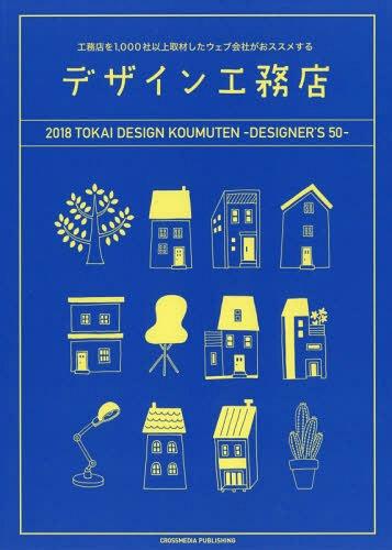 '18 デザイン工務店50 東海エリア版[本/雑誌] / クロスメディア・パブリッシング