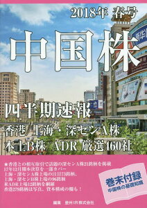 中国株四半期速報 2018年春号[本/雑誌] / 亜州IR/編集