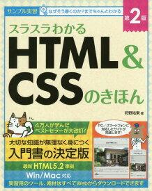 スラスラわかるHTML & CSSのきほん サンプル実習[本/雑誌] / 狩野祐東/著