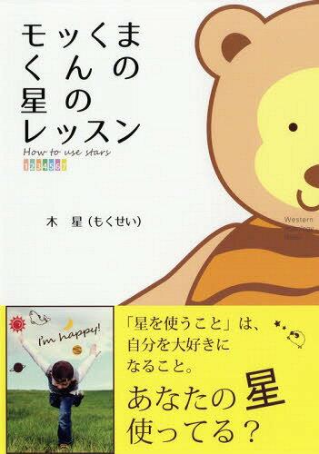 モッくまくんの星のレッスン[本/雑誌] / 木星/著