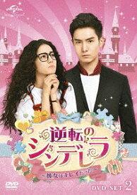 逆転のシンデレラ〜彼女はキレイだった〜 DVD-SET 2[DVD] / TVドラマ