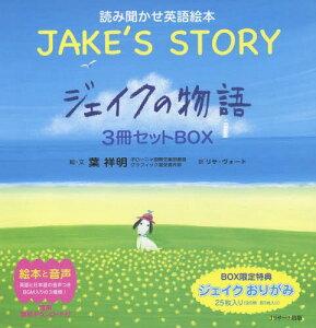 ジェイクの物語 3冊セットBOX[本/雑誌] (読み聞かせ英語絵本) / 葉祥明/ほか絵・文