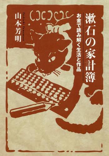 漱石の家計簿 お金で読み解く生活と作品[本/雑誌] / 山本芳明/著