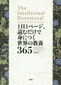 1日1ページ、読むだけで身につく世界の教養365 (原タイトル:THE INTELLECTUAL DEVOTIONAL)[本/雑誌] / デイヴィッド・S・キダー/著 ノア・D・オッペンハイム/著 小林朋則/訳