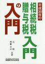 相続税・贈与税入門の入門 平成30年改訂版[本/雑誌] / 辻敢/共著 齊藤幸司/共著