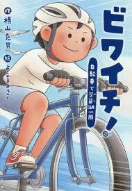 ビワイチ! 自転車で琵琶湖一周 (文研じゅべにーる)[本/雑誌] / 横山充男/作 よこやまようへい/絵