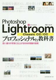[同梱不可]/Photoshop Lightroom Classic CC/CCプロフェッショナルの教科書 思い通りの写真に仕上げるRAW現像の技術[本/雑誌] / 高嶋一成/著