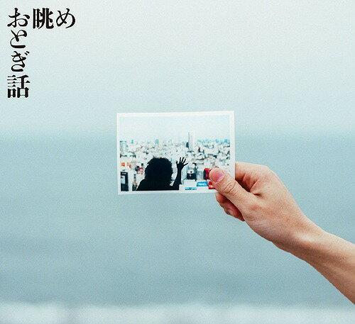 眺め[CD] / おとぎ話
