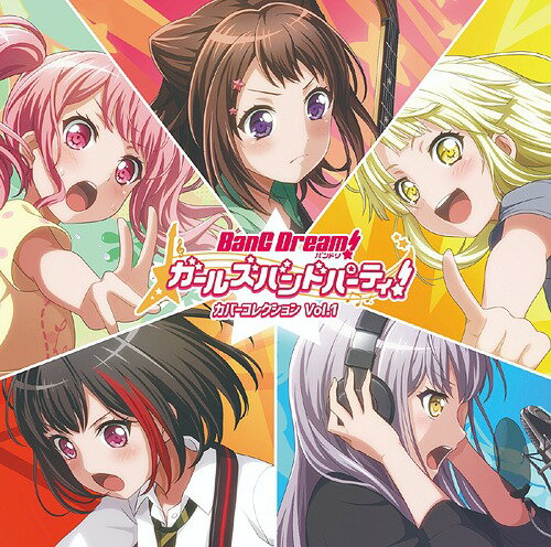バンドリ! ガールズバンドパーティ! カバーコレクション Vol.1[CD] / ゲーム・ミュージック