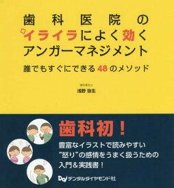 歯科医院のイライラによく効くアンガーマネジメント 誰でもすぐにできる48のメソッド[本/雑誌] / 浅野弥生/著