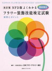 NFD版 よくわかるフラワー装飾技 改訂[本/雑誌] / 日本フラワーデザイナー協会/編著