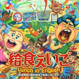 給食えいご Lunch in English〜給食時間の校内放送で英語になじもう!〜[CD] / 教材