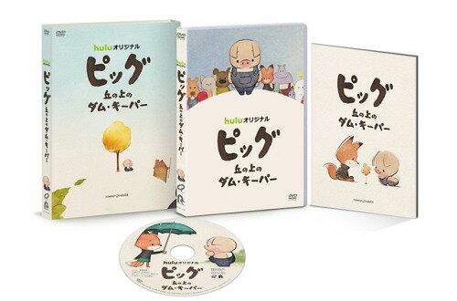 ピッグ 丘の上のダム・キーパー[DVD] / アニメ