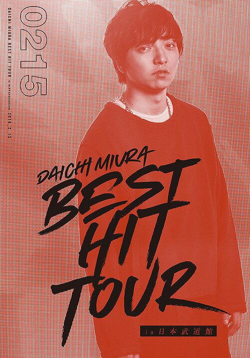DAICHI MIURA BEST HIT TOUR in 日本武道館 (2/15公演)[DVD] / 三浦大知
