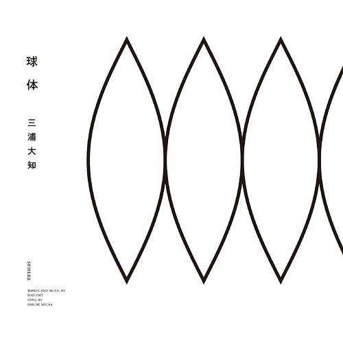 球体[CD] / 三浦大知