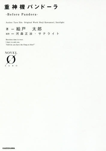 重神機パンドーラ (ノベルゼロ)[本/雑誌] / 河森正治/原作 サテライト/原作 絵戸太郎/著
