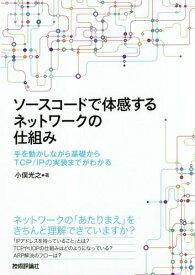 ソースコードで体感するネットワークの仕組み 手を動かしながら基礎からTCP/IPの実装までがわかる[本/雑誌] / 小俣光之/著