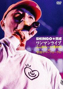 ワンマンライブ「ここから・・・いまから」[DVD] / SHINGO★西成
