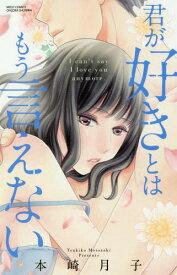 君が好きとはもう言えない (ミッシィコミックス/YLC Collection)[本/雑誌] (コミックス) / 本崎月子/著