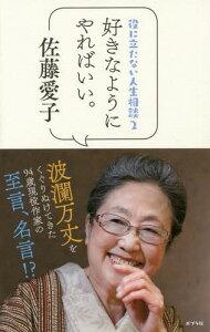 役に立たない人生相談 2[本/雑誌] / 佐藤愛子/著