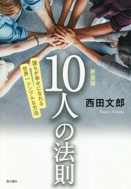 10人の法則 誰もが幸せになれる世界一シンプルな方法[本/雑誌] / 西田文郎/著