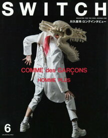[書籍とのゆうメール同梱不可]/SWITCH Vol.36 No.6 【特集】 川久保玲 白の衝撃 Comme des Gar?ons Homme Plus (コム デ ギャルソン・オム プリュス)[本/雑誌] / スイッチ・パブリッシング