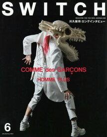 SWITCH Vol.36 No.6 【特集】 川久保玲 白の衝撃 Comme des Gar?ons Homme Plus (コム デ ギャルソン・オム プリュス)[本/雑誌] / スイッチ・パブリッシング