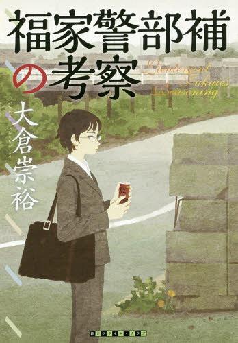 福家警部補の考察 (創元クライム・クラブ)[本/雑誌] / 大倉崇裕/著