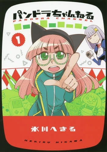 パンドラちゃんねる 1 (電撃コミックスNEXT)[本/雑誌] (コミックス) / 氷川へきる/著