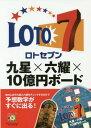 ロト7九星×六耀×10億円ボード (超的シリーズ)[本/雑誌] / 月刊「ロト・ナンバーズ『超』的中法」/編