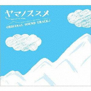 ヤマノススメ オリジナルサウンドトラック[CD] / アニメサントラ