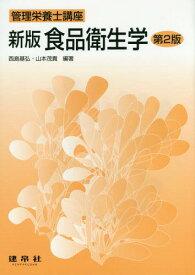 食品衛生学 新版第2版[本/雑誌] (管理栄養士講座) / 西島基弘/編著 山本茂貴/編著