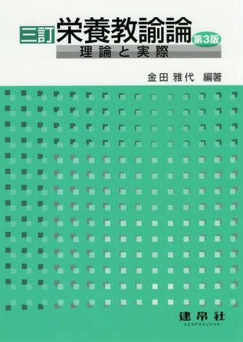栄養教諭論 3訂 第3版-理論と実際-[本/雑誌] / 金田雅代/編著
