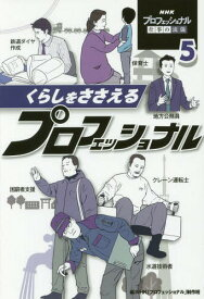 NHKプロフェッショナル仕事の流儀 5[本/雑誌] / NHK「プロフェッショナル」制作班/編