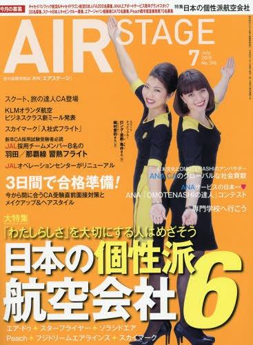 AirStage(エアステージ) 2018年7月号[本/雑誌] (雑誌) / イカロス出版