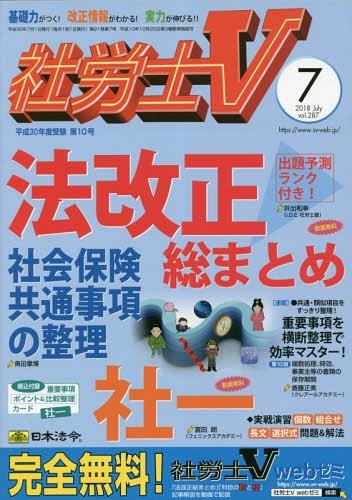 社労士V 2018年7月号[本/雑誌] (雑誌) / 日本法令