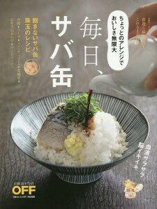 毎日、サバ缶! (日経ホームマガジン)[本/雑誌] / 日経BP社