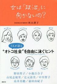 [書籍のメール便同梱は2冊まで]/女は「政治」に向かないの?[本/雑誌] / 秋山訓子/著