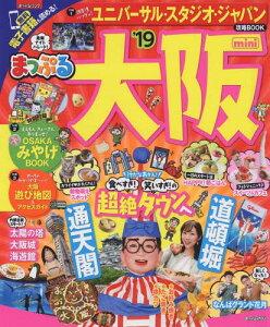 [書籍のメール便同梱は2冊まで]/大阪 mini[本/雑誌] (まっぷるマガジン 関西 6) / 昭文社